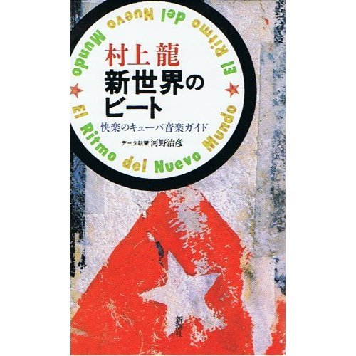 Cuban music guide of pleasure - beat the New World (1993) ISBN: 4103934018 [Japanese Import]