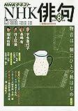 NHK俳句 2019年 08 月号 [雑誌]