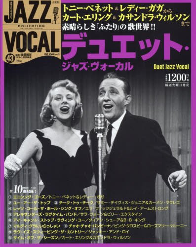 (Japanese Magazine Bi-weekly publication with a CD magazine JAZZ VOCAL COLLECTION (jazz vocal collection) 43 in 2018 1 / 9 Duet Jazz vocals)
