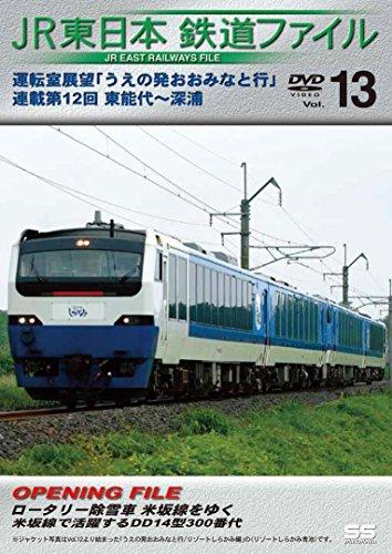 JR東日本 鉄道ファイル Vol.13 運転室展望「うえの発おおみなと行」連載第12回 東能代-深浦