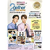 2gether THE MOVIE クリアファイルセット BOOK