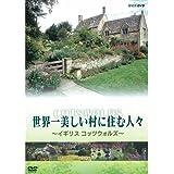 世界一美しい村に住む人々 ~イギリス コッツウォルズ~【NHKスクエア限定商品】