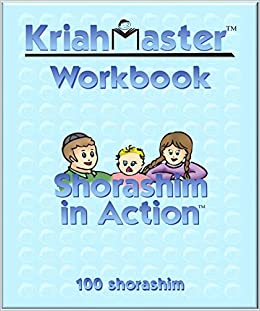 Shorashim in Action Workbook: Elisheva Yeret: 9780991058907