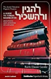 Lehavin Ulehaskil, Eliezer Gevirtz, 0873069757