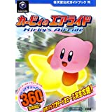 Kirby Air Ride Suspension (Wonder Life Special - Nintendo Official Guide Book) (2003) ISBN: 4091061230 [Japanese Import]