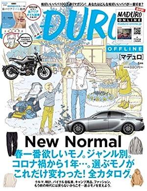 MADURO (2021年5月号) 雑誌