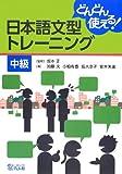 どんどん使える!日本語文型トレーニング 中級