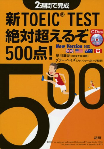 500 points I'll more than new TOEIC (R) TEST Absolutely! ([CD + Text) ISBN: 4876151865 (2009) [Japanese Import]