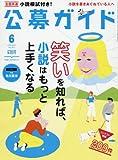 公募ガイド 2017年 06 月号 [雑誌]
