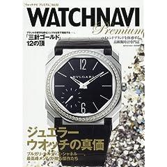 WATCH NAVI 別冊 表紙画像