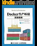 Docker生产环境实践指南(异步图书)