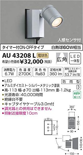 AU43208L 電球色LED人感センサ付ウトドアスポットライト B01GCAYF16