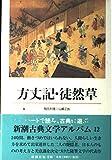 方丈記・徒然草 (新朝古典文学アルバム)