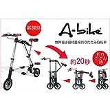 [最新版]A-bike City [日本特別仕様車(日本標準版)ノーマル版]コンパクト軽量折り畳み自転車