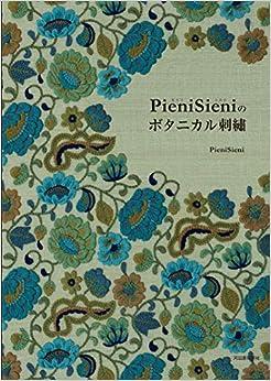 PieniSieniのボタニカル刺繍 (日本語) 単行本 – 2019/4/25