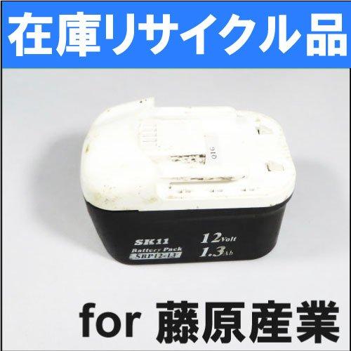 【電池交換済み】在庫有り【SBP12-13】藤原産業用 12Vバッテリー [在庫リサイクル] B077H87Z2S