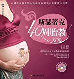 斯瑟蒂克40周胎教方案(附光盘1张)