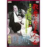 歌麿をめぐる五人の女 FYK-193 [DVD]