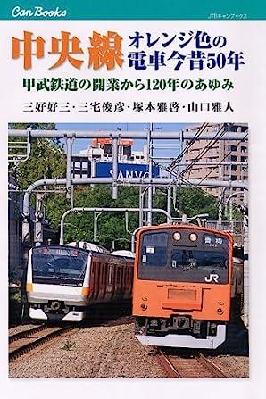 中央線 オレンジ色の電車今昔50年 (JTBキャンブックス) (単行本)