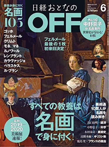 日経おとなのオフ 最新号 表紙画像