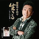 NATSUKASHI NO MELODY SHUU<<[SOSHU YAKYOKU]KARA[SHIKI NO UTA]MADE>>(+BOOKLET)