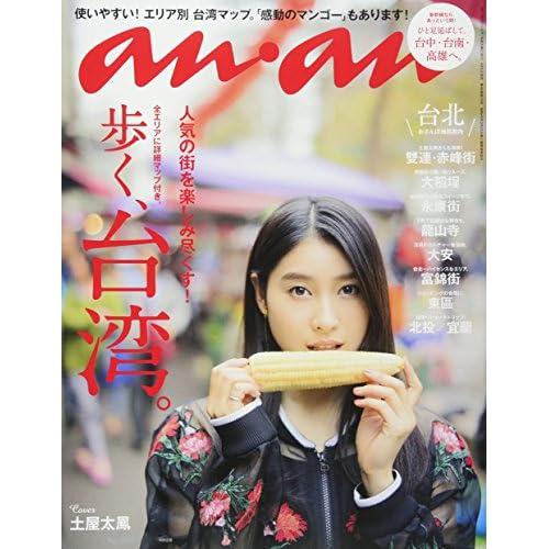an・an 2017年 4/12号 表紙画像