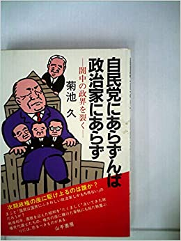 自民党にあらずんば政治家にあらず―闇中の政界を裂く (1985年) | 菊池 ...