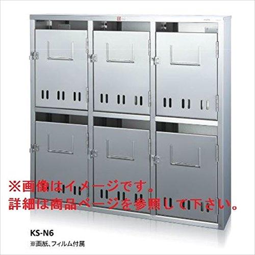 コーワソニア 集合郵便受箱 KS-Nシリーズ 2列2段タイプ  KS-N4 B071X6JDQB 18500