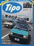 Tipo (ティーポ) 2019年7月号 Vol.361