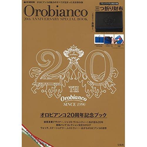 Orobianco 20周年記念号 画像
