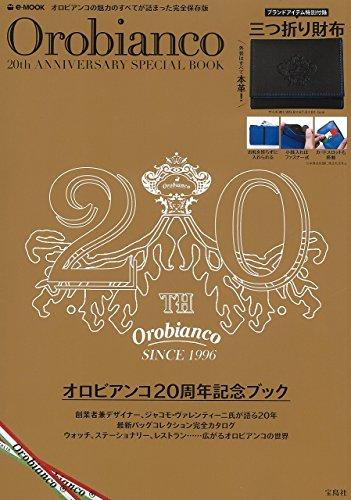 Orobianco 20周年記念号 画像 A
