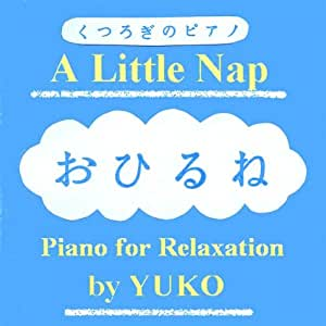 Yuko - Little Nap-Piano for Relaxation - Amazon.com Music