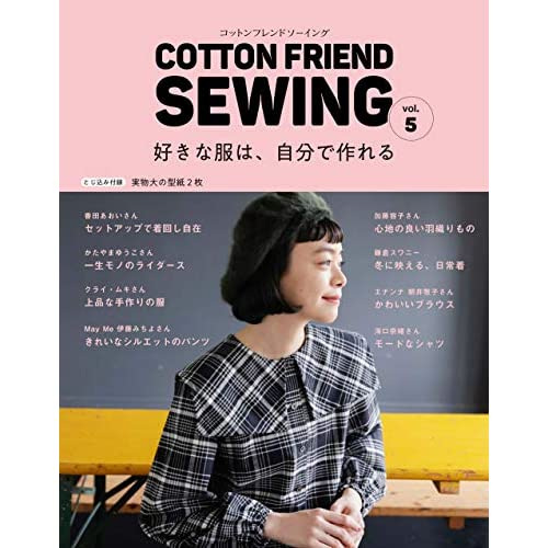 COTTON FRIEND SEWING 表紙画像