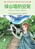 Anne of Green Gables (Simplified Chinese Edition)
