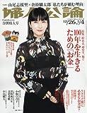 婦人公論 2018年 1/4 号 [雑誌]