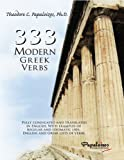 333 Modern Greek Verbs