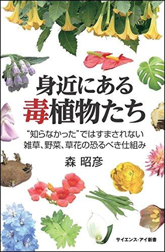 """身近にある毒植物たち """"知らなかった""""ではすまされない雑草、野菜、草花の恐るべき仕組み (サイエンス・アイ新書)"""