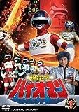 超電子バイオマン Vol.1 [DVD]