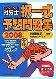 うかるぞ社労士 択一式予想問題集〈2008年版〉