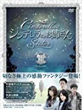 [DVD]シンデレラのお姉さん DVD-BOX II