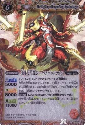 X005R [プロモ] : 北斗七星龍ジーク・アポロドラゴン(裏Xレア仕様)