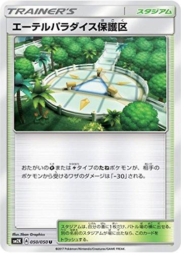 ポケモンカードゲーム/PK-SM2K-050 エーテルパラダイス保護区 U