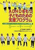 img - for Natsuyasumi de kawaru ADHD o motsu kodomo no tame no shien puroguramu : Kurume sama   tori  tomento puroguramu no jissai book / textbook / text book