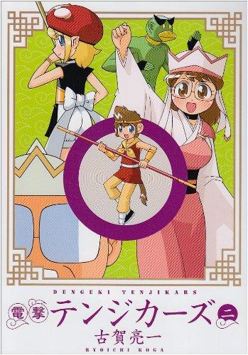 電撃テンジカーズ 2 (電撃コミックス EX 75-6)