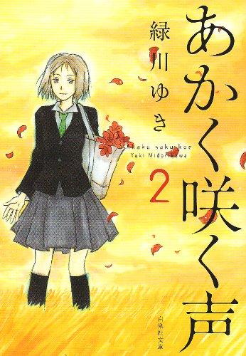 Akaku Saku Koe: 2