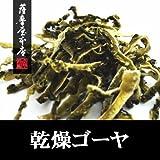 国産乾燥野菜シリーズ 鹿児島県産100% 乾燥ゴーヤ 400g