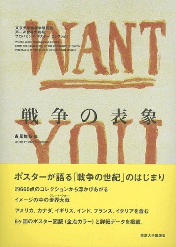 Read Online World War I Propaganda Posters: From the Collection of the University of Tokyo Interfaculty Initiative in Information Studies pdf epub