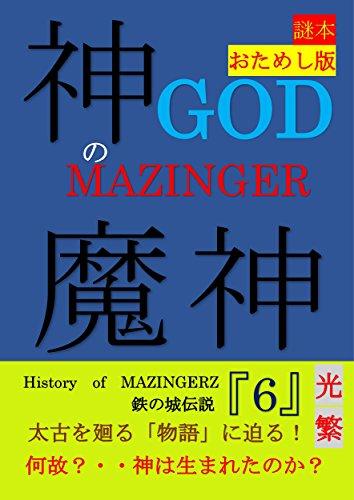 otamesibannHistoryofMAZINGERZcastleofironLegend6: GODMAZINGER (Japanese Edition)
