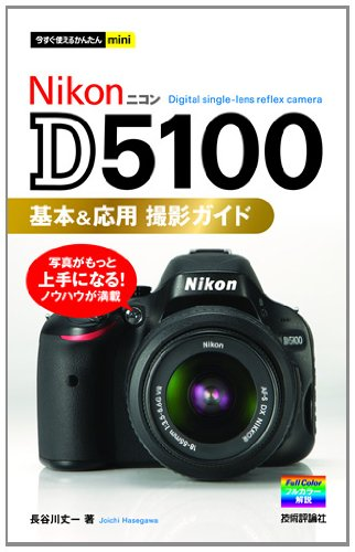 Download Simple mini Nikon you can use right now D5100 basic and advanced shooting guide PDF