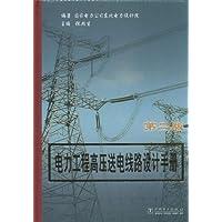 电力工程高压送电线路设计手册(精装)